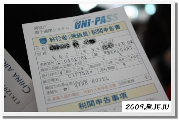 2009瘋濟洲-出發 (7).JPG