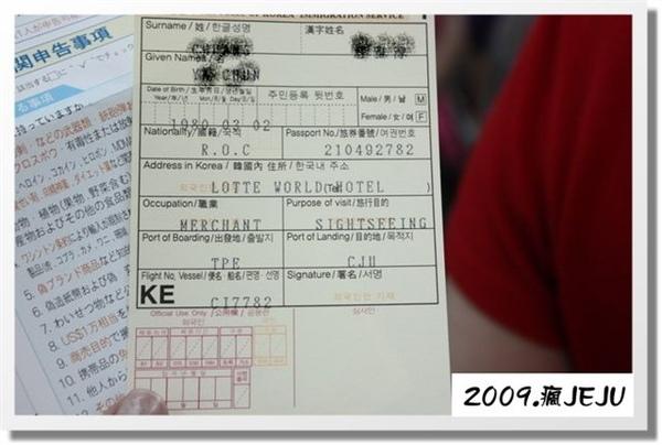 2009瘋濟洲-出發 (6).JPG