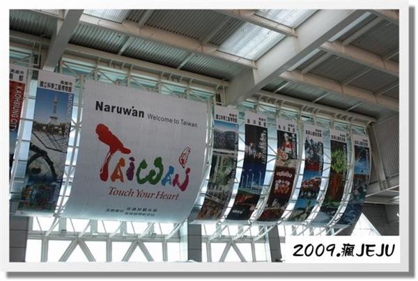2009瘋濟洲-出發 (4).JPG