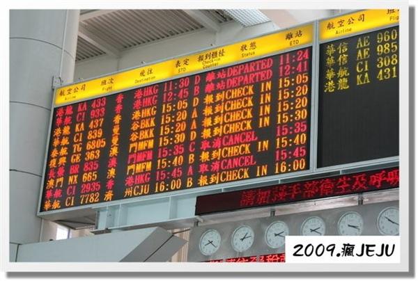 2009瘋濟洲-出發 (3).JPG