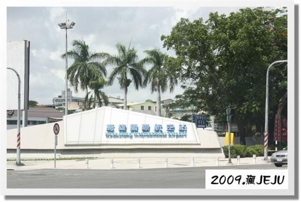 2009瘋濟洲-出發.JPG