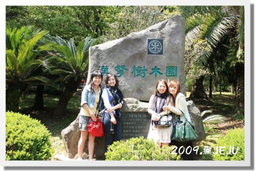 漢孥樹木園 (4).JPG