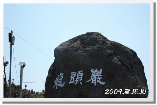 980522-龍頭巖 (2).JPG