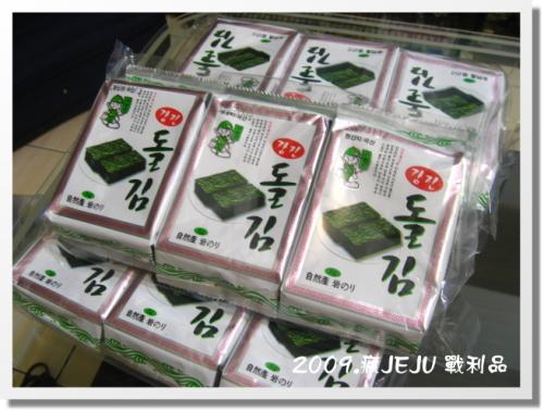 2009.瘋濟州紀念品 (16).JPG