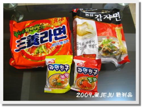 2009.瘋濟州紀念品 (10).JPG