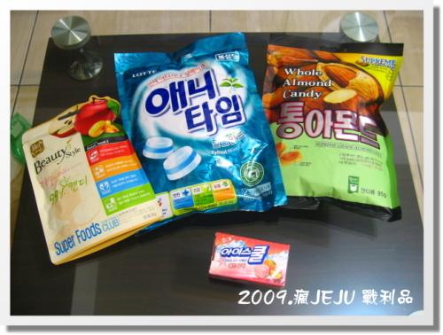 2009.瘋濟州紀念品 (9).JPG