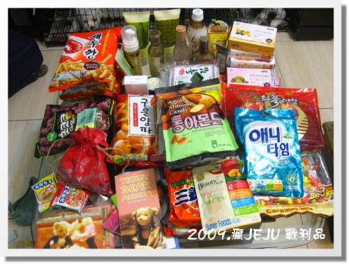 2009.瘋濟州紀念品 (3).JPG