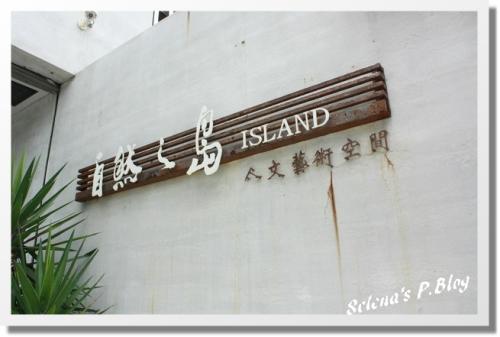 980620  高雄幫自然之島聚餐 (35).JPG