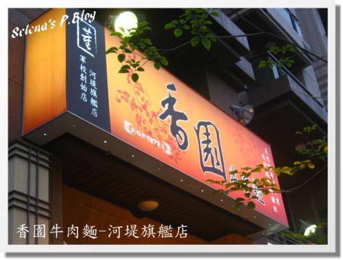 P813 香園牛肉麵河堤旗艦店 (1).JPG