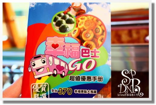 980709幸福巴士之旅 (3).JPG