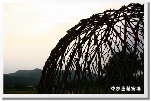 980712中都窯場 (6).JPG