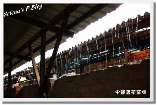 980712中都窯場 (16).JPG