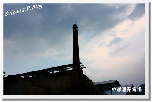 980712中都窯場 (37).JPG