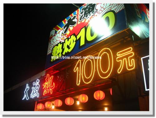 P800-大漁熱炒-15.JPG