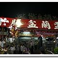 9809盂蘭盆盛會 (2).JPG