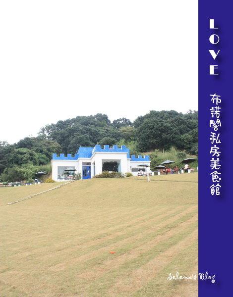 P愛上布諾閣- (9).JPG