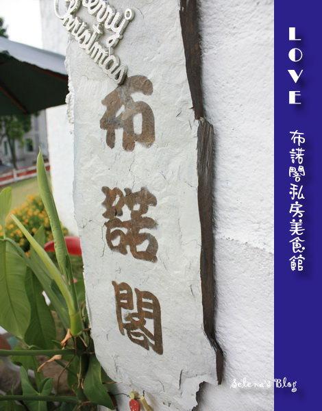 P愛上布諾閣- (23).JPG
