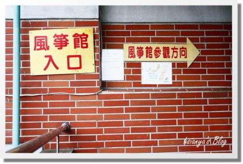 981221風箏館 (7).JPG