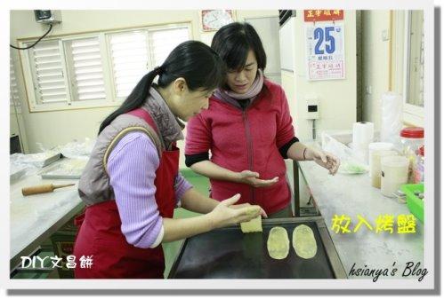 981220文昌餅體驗 (8).JPG