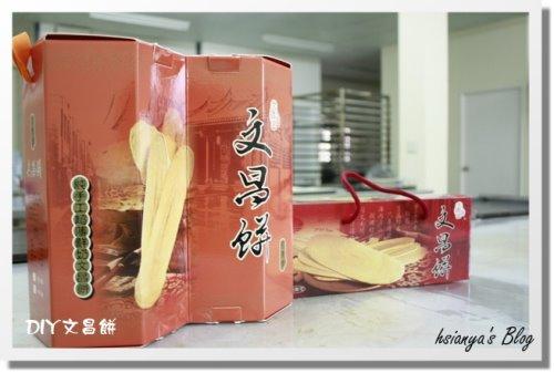 981220文昌餅體驗 (13).JPG