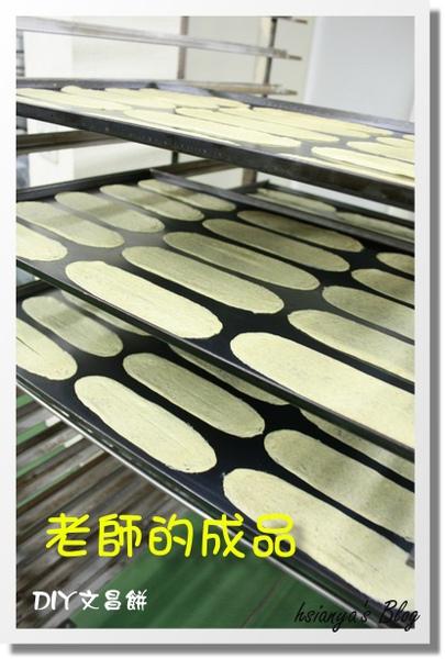 981220文昌餅體驗 (18).JPG