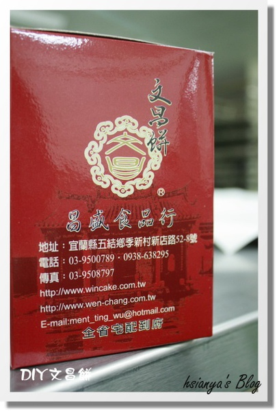981220文昌餅體驗 (24).JPG