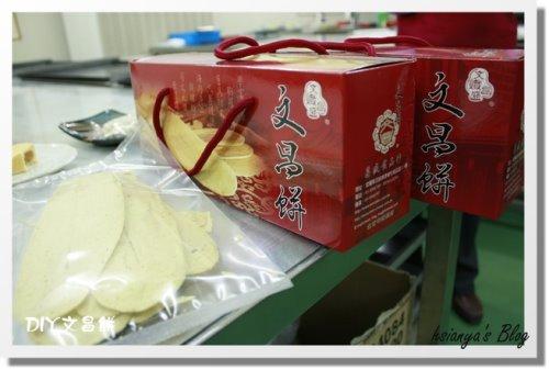 981220文昌餅體驗 (25).JPG