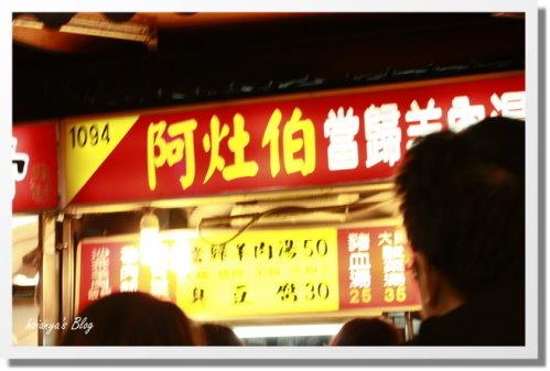 981219好吃ㄉ (5).JPG