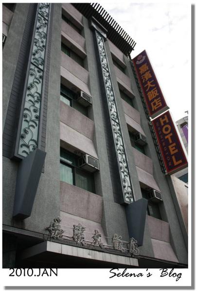 P990129嘉濱大飯店.JPG