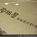 P990322陶板屋 (10).JPG