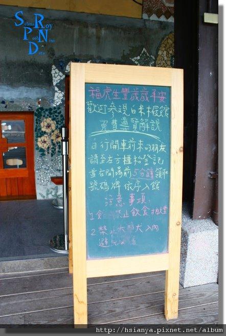 990514白米木屐村 (6).JPG