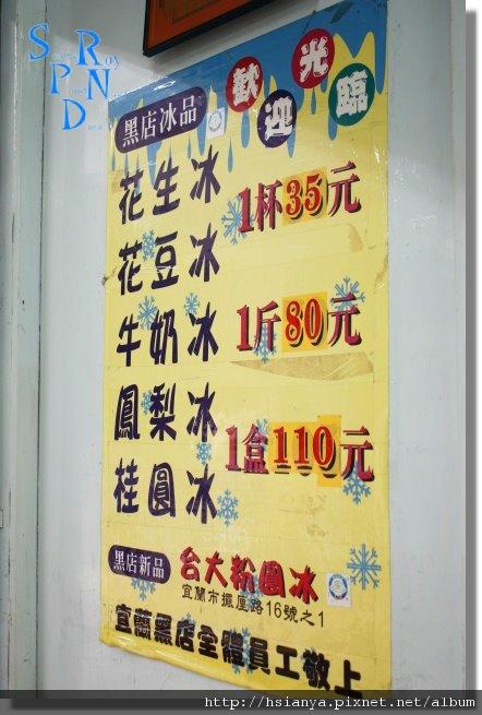 990514黑店冰 (2).JPG