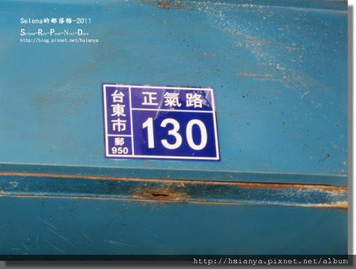 P0226老台東米苔目 (1).jpg