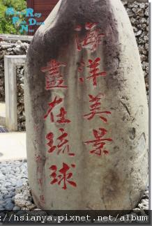 P9908-小琉球戰地 (4).JPG