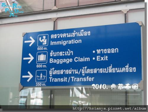 P991116-泰國機場.JPG