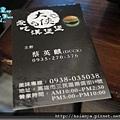 P991017大俠愛吃漢堡堡 (7).JPG