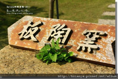 P000101板頭村-板頭窯 (29).JPG
