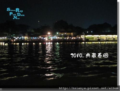 P991117-桂河竹筏晚餐 (2).JPG