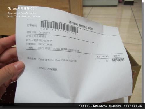不愉快的購物經驗 (15).JPG
