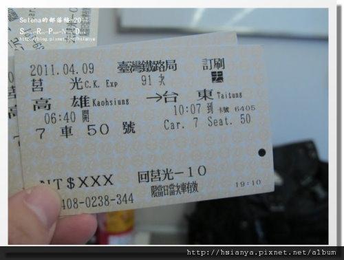 P0413-出發台東.JPG