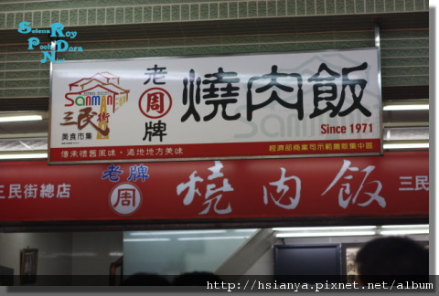 P1009老周燒肉飯 (4).JPG