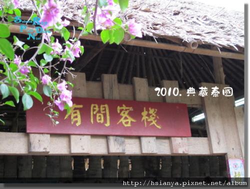P991118-異域孤軍 (11).JPG