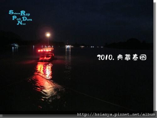 P991117-桂河竹筏晚餐 (6).JPG