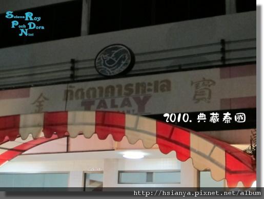 P991118-金寶烤鴨風味餐 (2).JPG