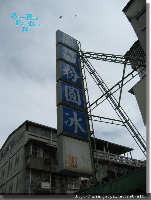 鄭家粉圓冰 (1).JPG