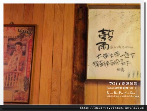20110515四代務農 (48).JPG