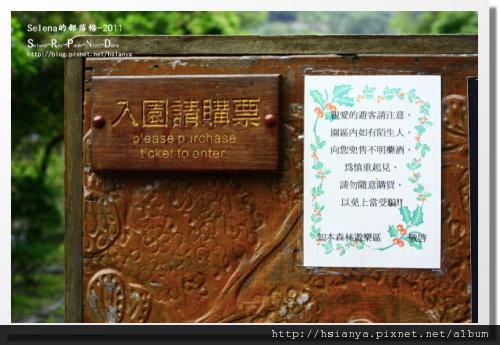P0413-知本森林遊樂區 (31).JPG