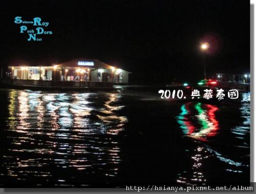 P991117-桂河竹筏晚餐 (3).JPG