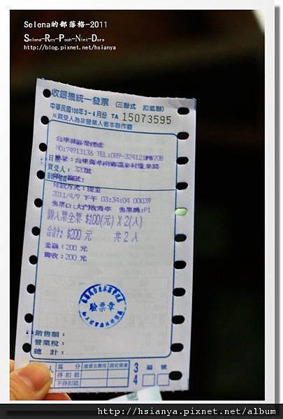 P0413-知本森林遊樂區 (33).JPG