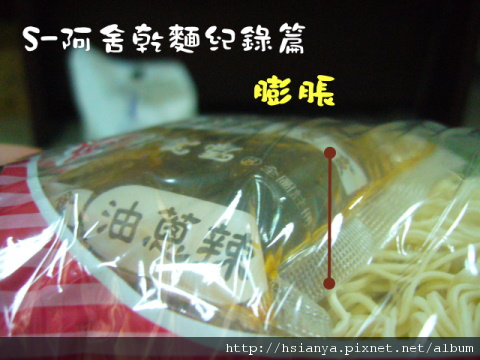 阿舍乾麵 (3).JPG